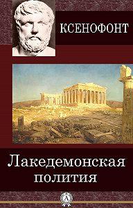 Ксенофонт -Лакедемонская полития