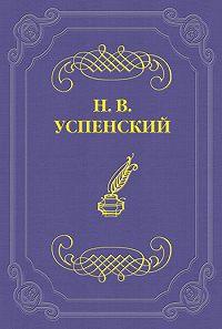 Николай Успенский -Следствие