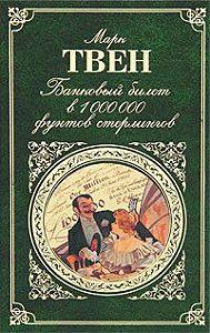 Марк Твен -Подлинная история великого говяжьего контракта