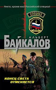 Альберт Байкалов -Конец света отменяется