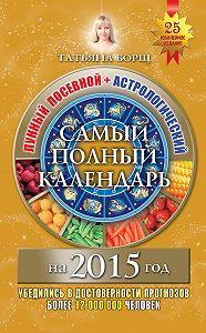 Татьяна Борщ -Самый полный календарь на 2015 год. Лунный посевной + астрологический