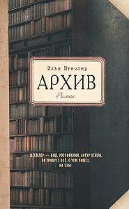 Илья Штемлер -Архив
