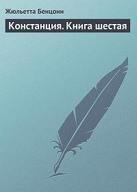 Жюльетта Бенцони - Констанция. Книга шестая
