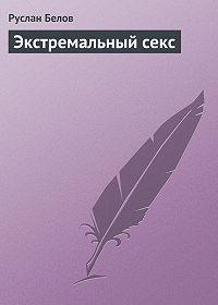 Руслан Белов - Экстремальный секс