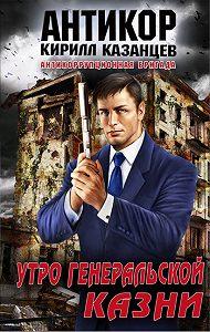 Кирилл Казанцев - Утро генеральской казни