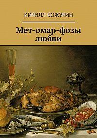 Кирилл Кожурин -Мет-омар-фозы любви