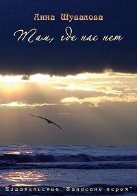 Анна Шувалова -Там, где нас нет