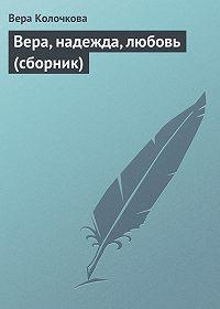 Вера Колочкова -Вера, надежда, любовь (сборник)