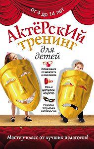Ирина Феофанова - Актерский тренинг для детей