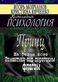 Игорь Молчанов -Принц на белом коне. Романтика под пиратским флагом