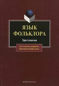 А. Т. Хроленко - Язык фольклора. Хрестоматия
