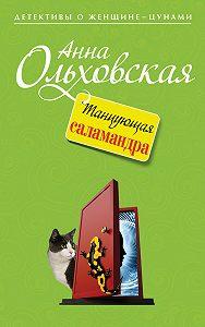 Анна Ольховская -Танцующая саламандра