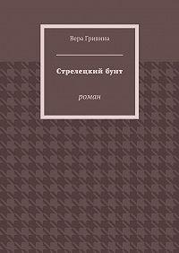 Вера Гривина -Стрелецкийбунт. Роман