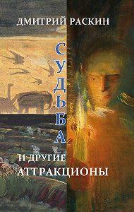 Дмитрий Раскин -Судьба и другие аттракционы (сборник)