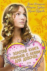 Елена Нестерина, Ирина Щеглова, Светлана Лубенец - Золотая книга романов о любви для девочек