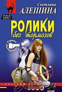 Светлана Алешина -Ролики без тормозов
