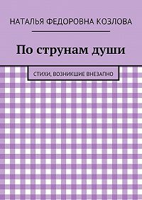 Наталья Козлова -Пострунамдуши. Стихи, возникшие внезапно