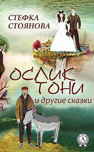 Стефка Стоянова -Ослик Тони и другие сказки