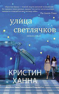 Кристин Ханна -Улица Светлячков