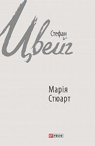 Стефан Цвейг -Марія Стюарт