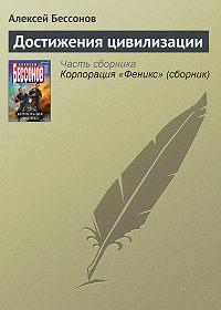 Алексей Бессонов -Достижения цивилизации