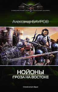 Александр Бауров -Нойоны. Гроза на востоке
