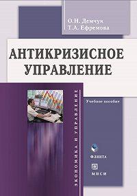 Ольга Николаевна Демчук -Антикризисное управление. Учебное пособие