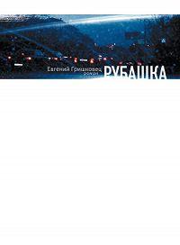 Евгений Валерьевич Гришковец -Рубашка
