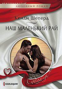 Кенди Шеперд -Наш маленький рай