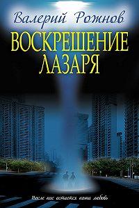 Валерий Рожнов -Воскрешение Лазаря (сборник)