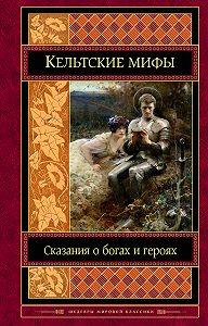 Коллектив авторов - Кельтские мифы