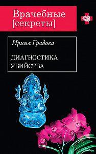 Ирина Градова -Диагностика убийства
