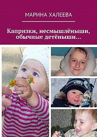 Марина Валентиновна Халеева -Капризки, несмышлёныши, обычные детёныши…