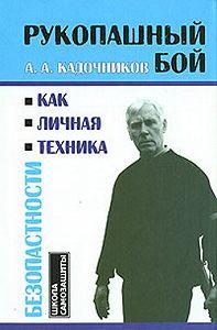 Алексей Алексеевич Кадочников -Рукопашный бой как личная техника безопасности