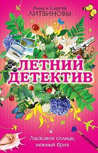 Анна и Сергей Литвиновы -Ласковое солнце, нежный бриз (сборник)