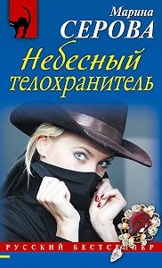 Марина Сергеевна Серова -Небесный телохранитель
