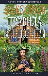 Алекс Орлов -Правила большой игры