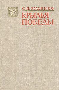 Сергей Руденко - Крылья Победы