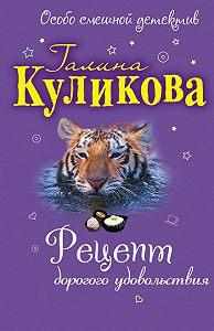 Галина Куликова - Рога в изобилии