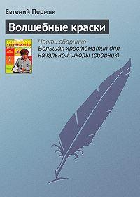 Евгений Пермяк -Волшебные краски