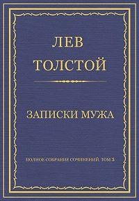 Лев Толстой - Полное собрание сочинений. Том 5. Произведения 1856–1859 гг. Записки мужа