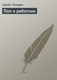 Сергей  Каледин -Поп и работник