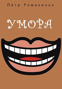 Петр Романенко -Умора (сборник)
