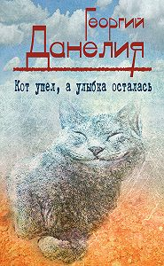 Георгий  Данелия -Кот ушел, а улыбка осталась