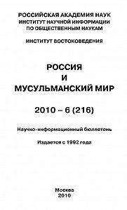 Валентина Сченснович -Россия и мусульманский мир № 6 / 2010