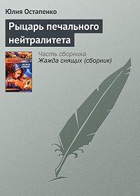 Юлия Остапенко - Рыцарь печального нейтралитета