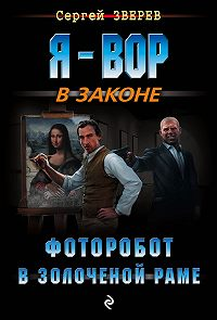 Сергей Зверев -Фоторобот в золоченой раме