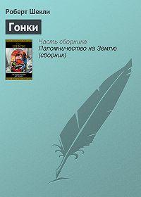 Роберт Шекли - Гонки
