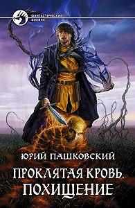 Юрий Пашковский -Похищение