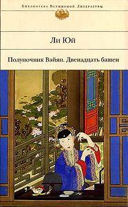 Ли Юй -Восемь знаков судьбы